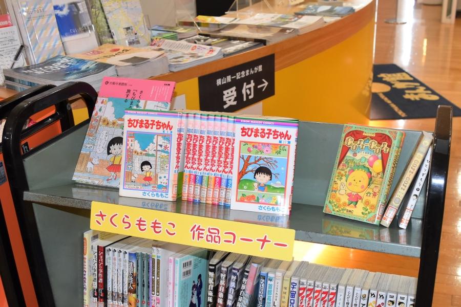 「ちびまる子ちゃん」の単行本。まんが館 1 階で読むことができます