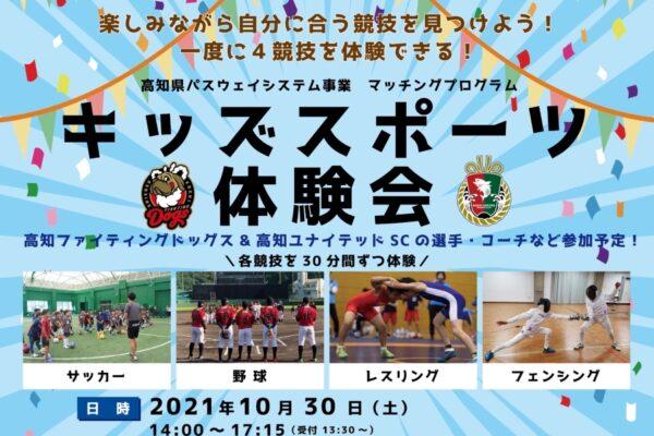 宿毛市総合運動公園で「キッズスポーツ体験会」|30分×4競技で自分に合ったスポーツを体験しよう