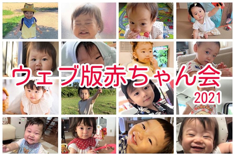 ウェブ版赤ちゃん会2021|コロナ禍でも明るく、たくましく!すくすく成長中!